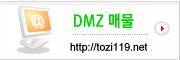 민통선 DMZ